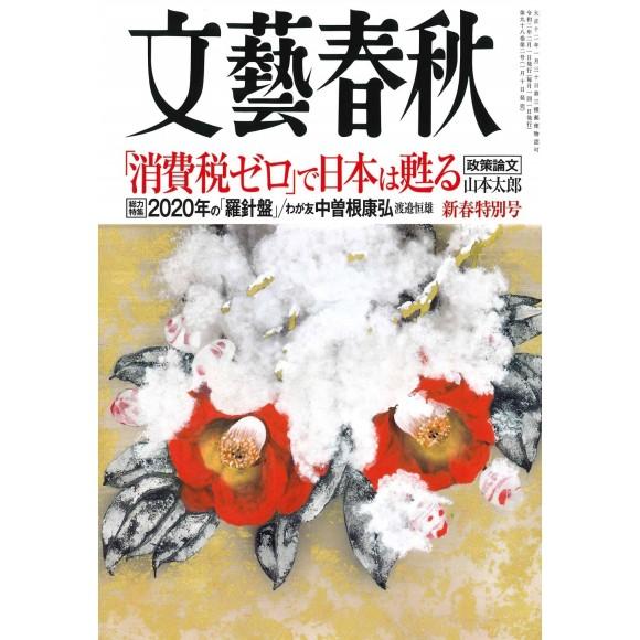 BUNGEI SHUNJU No. 02/2020
