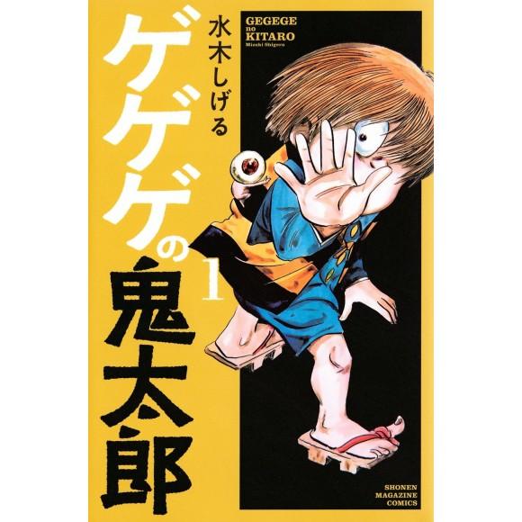 GeGeGe no Kitarou vol. 1 (Kodansha Comics) - Edição Japonesa