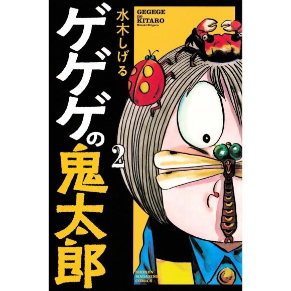 GeGeGe no Kitarou vol. 2 (Kodansha Comics) - Edição Japonesa