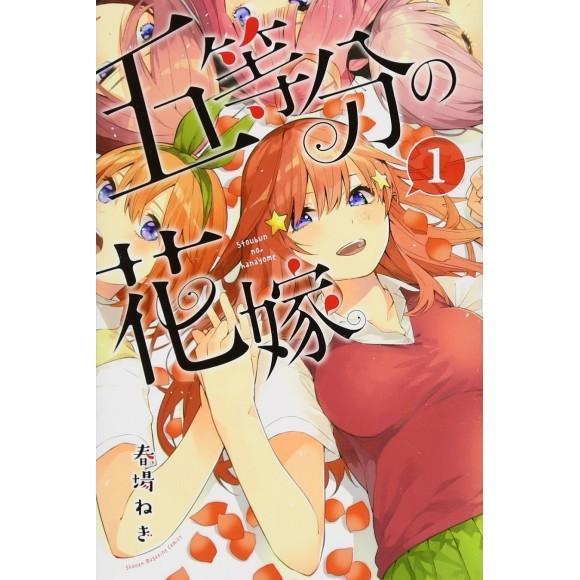 Gotoubun no Hanayome vol. 1 - Edição Japonesa