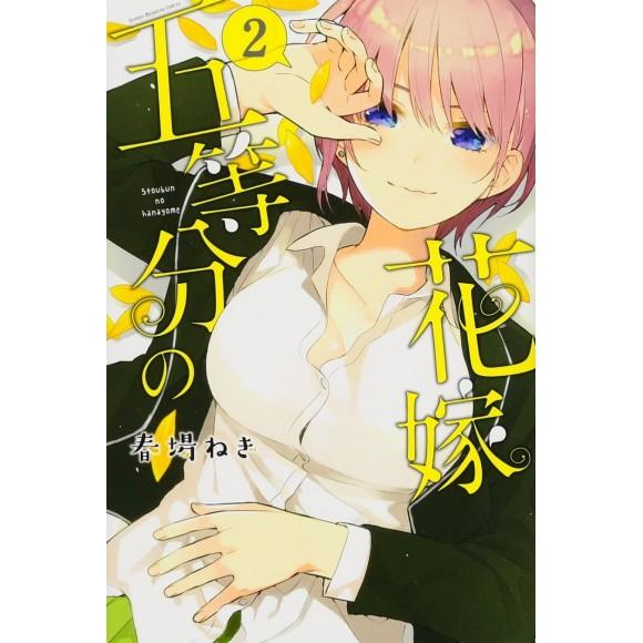 Gotoubun no Hanayome vol. 2 - Edição Japonesa