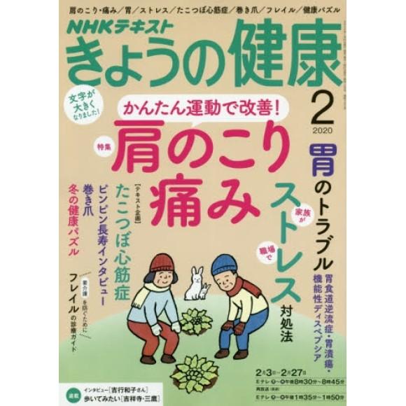NHK きょうの健康 2020年2月号 (Kyou no Kenkou)