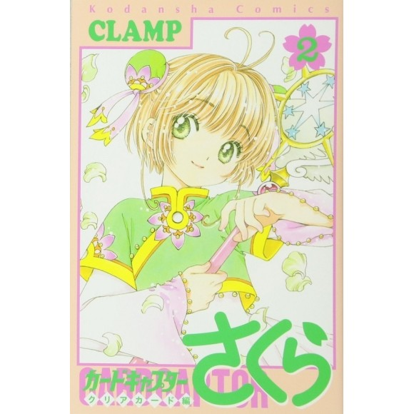 Cardcaptor Sakura Clear Card Hen vol. 2 - Edição Japonesa