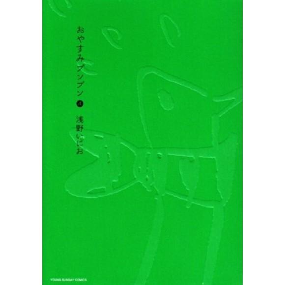 OYASUMI PUNPUN Vol. 4 - Edição Japonesa