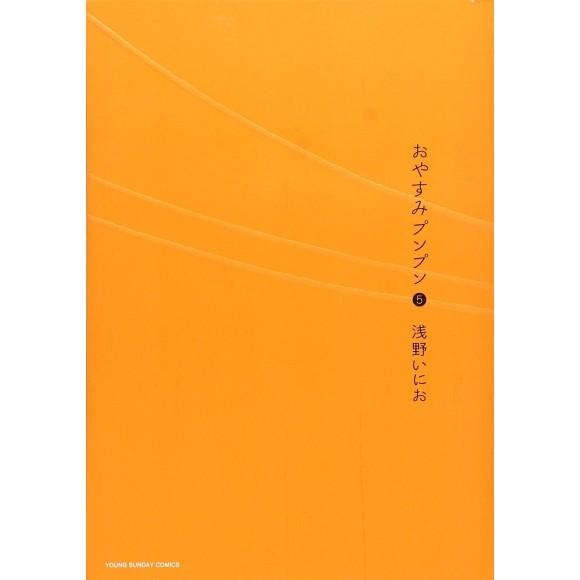 OYASUMI PUNPUN Vol. 5 - Edição Japonesa