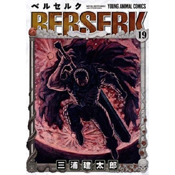 BERSERK vol. 19 - Edição Japonesa