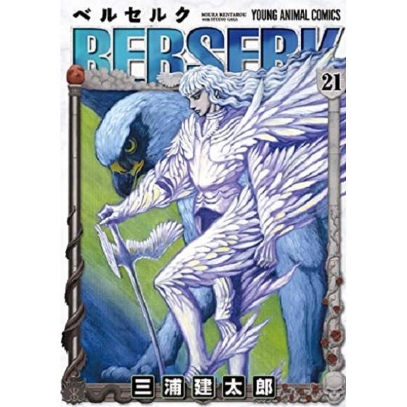 BERSERK vol. 21 - Edição Japonesa