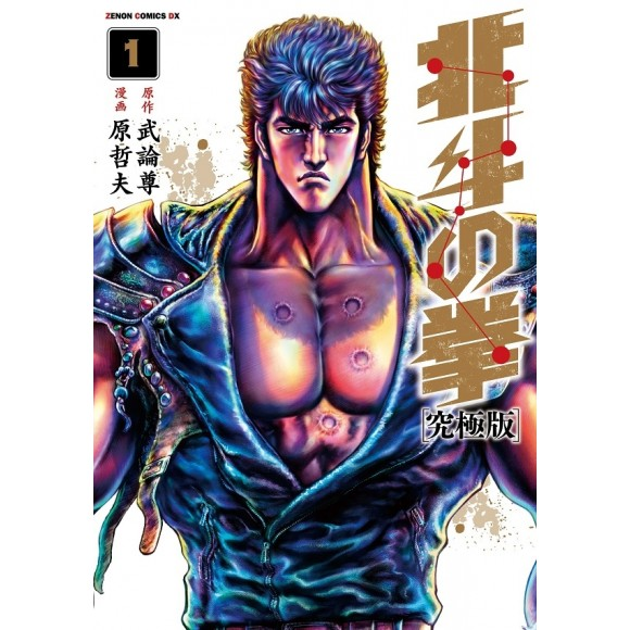 Hokuto no Ken vol. 1 Ultimate Edition - Edição Japonesa
