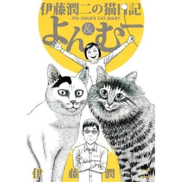Ito Junji no Neko Nikki Yon & Muu - Edição Japonesa