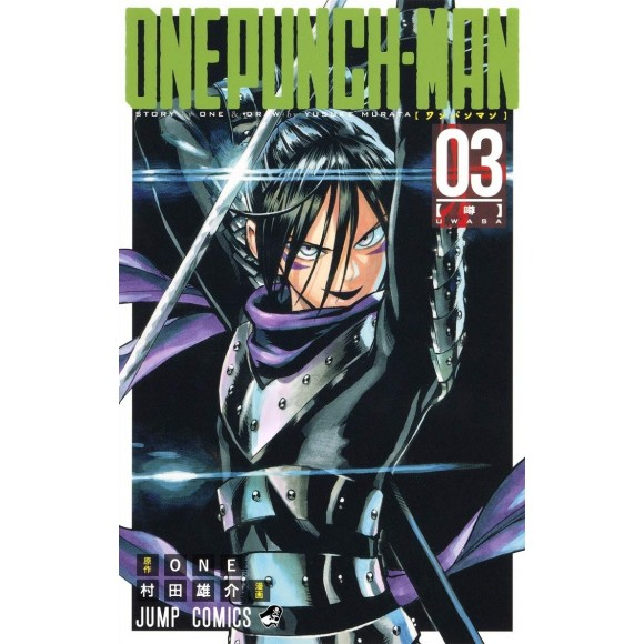 ONE PUNCH-MAN vol. 3 - Edição Japonesa