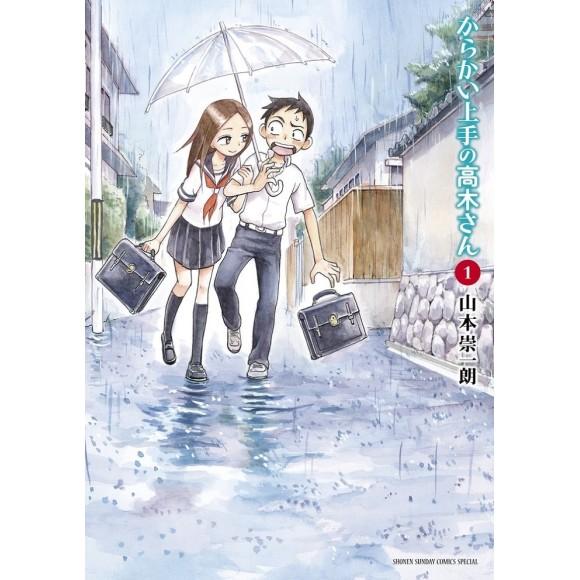 Karakai Jouzu no Takagi-san からかい上手の高木さん Vol. 1 - Edição Japonesa