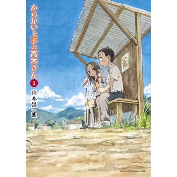 Karakai Jouzu no Takagi-san からかい上手の高木さん Vol. 2 - Edição Japonesa