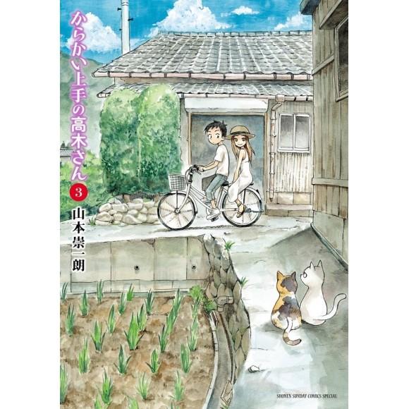 Karakai Jouzu no Takagi-san からかい上手の高木さん Vol. 3 - Edição Japonesa