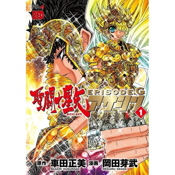 Saint Seiya EPISODE G ASSASSIN vol. 1 - Edição Japonesa