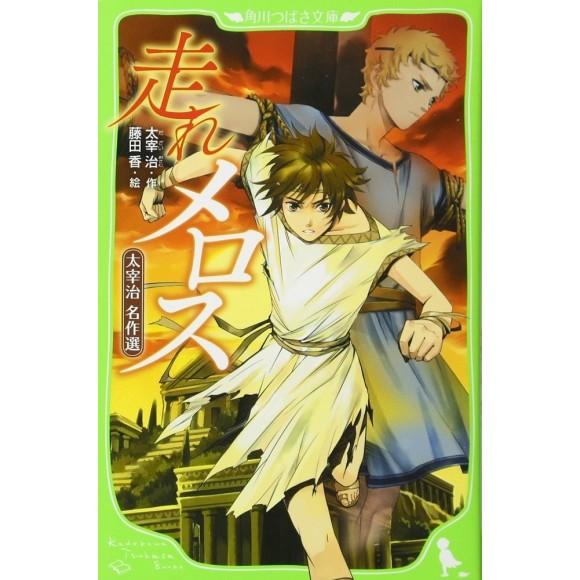 HASHIRE MEROSU - Em japonês