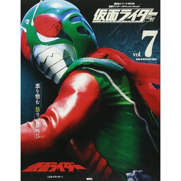 7 KAMEN RIDER SKYRIDER - Kamen Rider Showa vol. 7 仮面ライダー 昭和 vol.7 仮面ライダー(スカイライダー)
