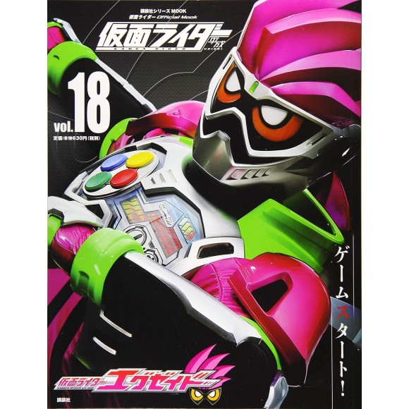 18 KAMEN RIDER EX-AID - Kamen Rider Heisei vol. 18 平成 仮面ライダー vol.18 仮面ライダーエグゼイド