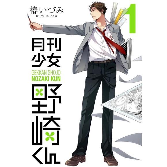 Gekkan Shoujo NOZAKI KUN vol. 1 - Edição Japonesa