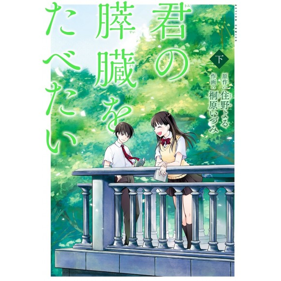 Kini no Suizou o Tabetai vol. 2 君の膵臓をたべたい(下) - Edição Japonesa