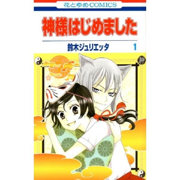 Kamisama Hajimemashita vol. 1 - Edição Japonesa
