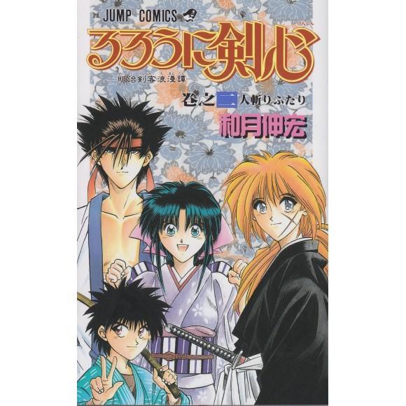 Rurouni Kenshin vol. 2 - Edição Japonesa