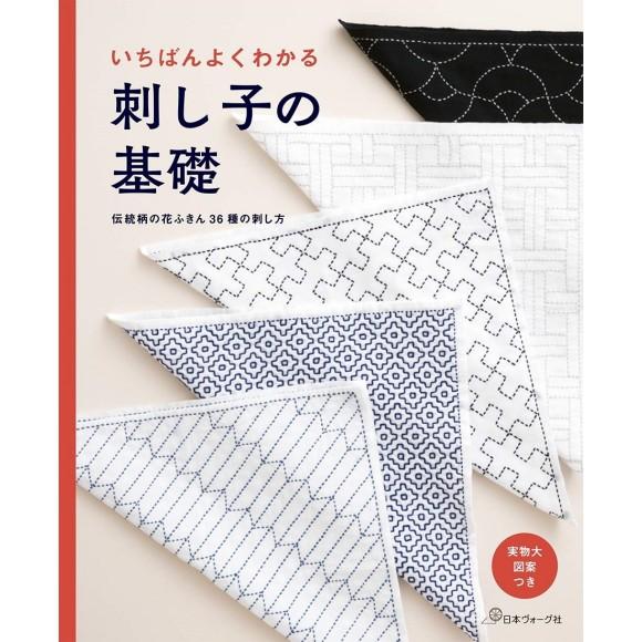 Ichiban Yoku Wakaru Sashiko no Kiso いちばんよくわかる刺し子の基礎