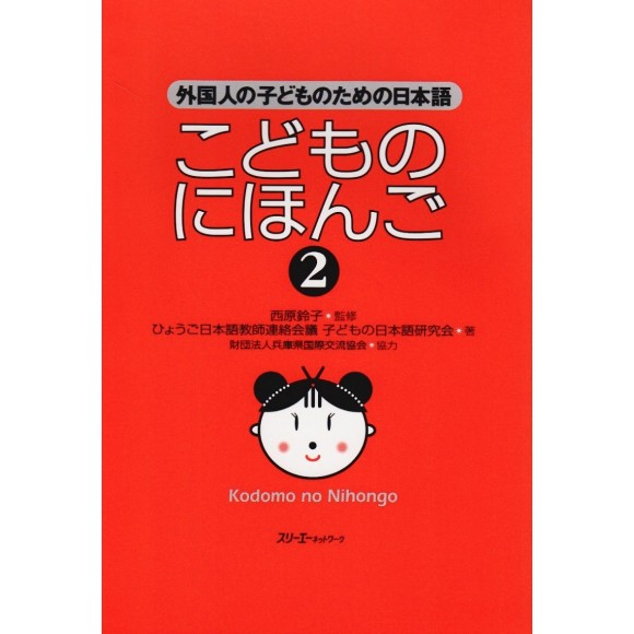 Kodomo no Nihongo 2 - Livro Texto