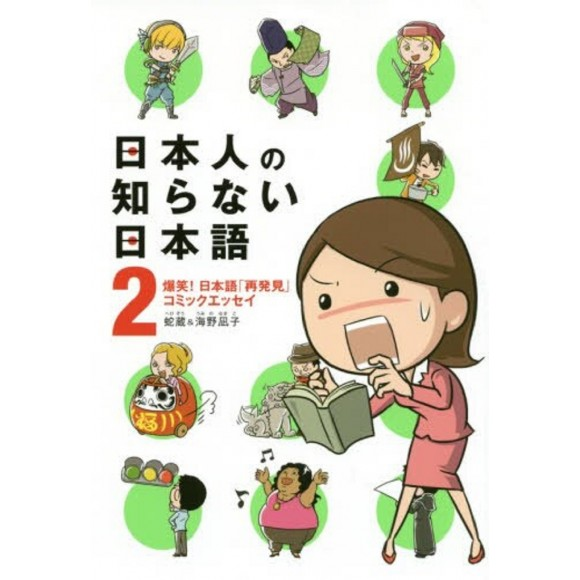 Nihonjin no Shiranai Nihongo vol. 2 - Edição Japonesa