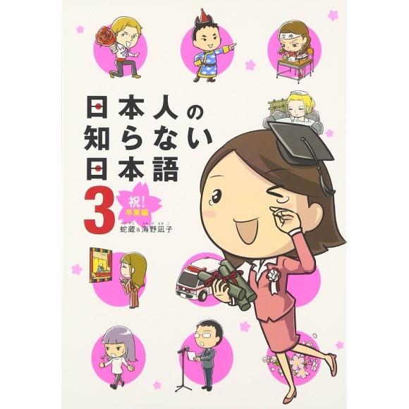 Nihonjin no Shiranai Nihongo vol. 3 - Edição Japonesa