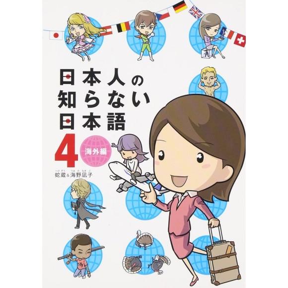 Nihonjin no Shiranai Nihongo vol. 4 - Edição Japonesa