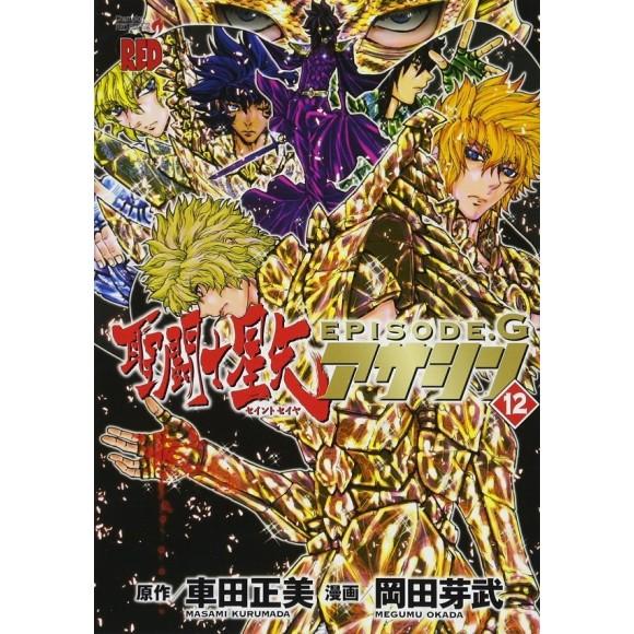 Saint Seiya EPISODE G ASSASSIN vol. 12 - Edição Japonesa