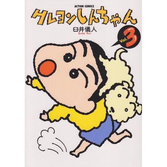 Crayon Shin-chan vol. 3 - Edição Japonesa