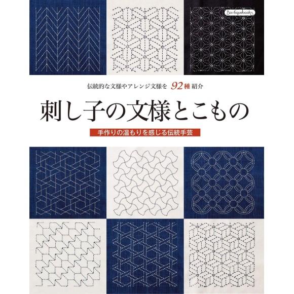 Sashiko no Moyou to Komono 刺し子の文様とこもの - Em Japonês