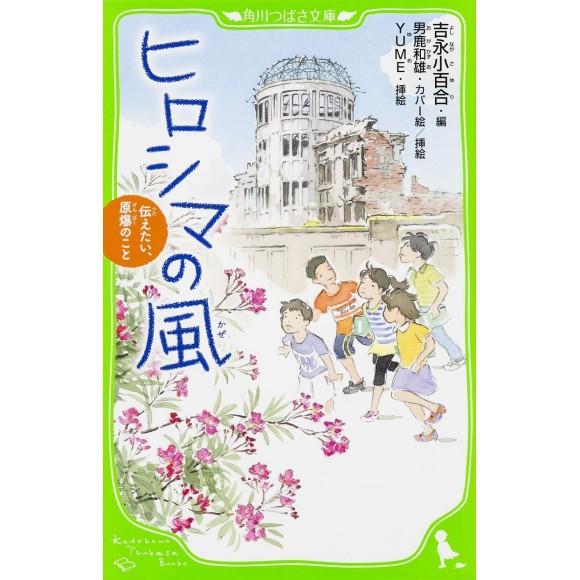 Hiroshima no Kaze Tsutaetai, Genbaku no Koto ヒロシマの風 伝えたい、原爆のこと - Em japonês
