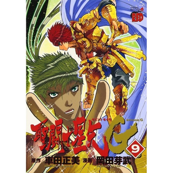 Saint Seiya EPISODE G vol. 9 - Edição Japonesa