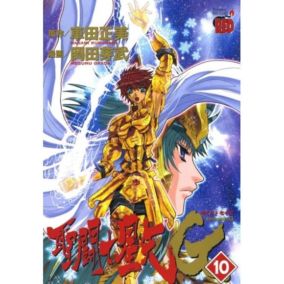 Saint Seiya EPISODE G vol. 10 - Edição Japonesa