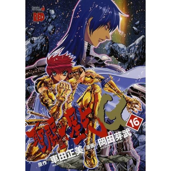 Saint Seiya EPISODE G vol. 16 - Edição Japonesa