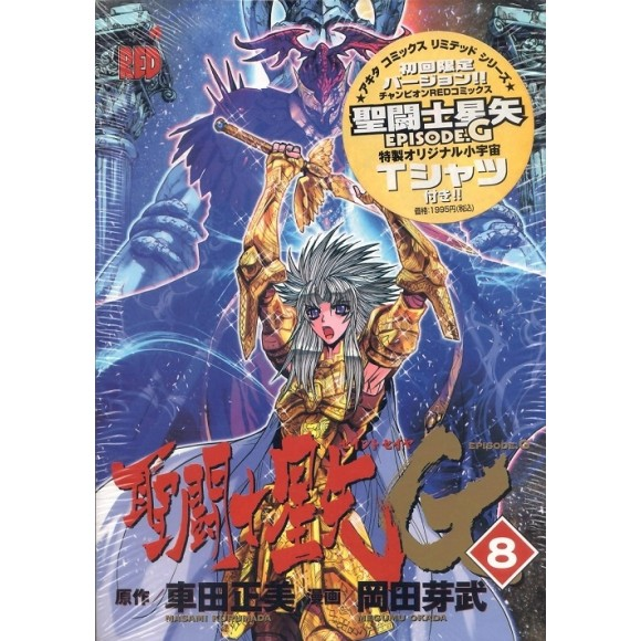 Saint Seiya EPISODE G vol. 8 - 1ª Edição Japonesa Limitada