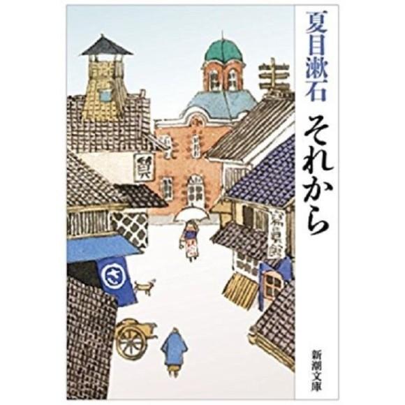 それから (Sorekara) - Edição Japonesa