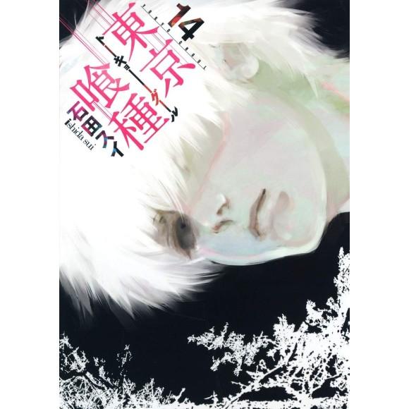 Tokyo Ghoul vol. 14 - Edição Japonesa