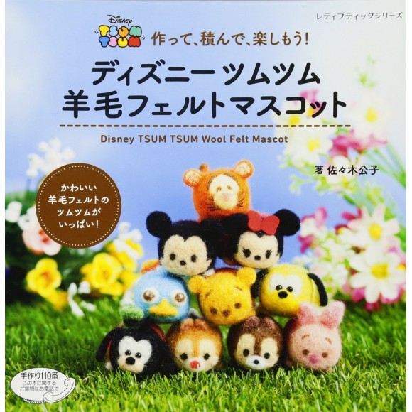 Disney TSUM TSUM Wool Felt Mascot ディズニーツムツム 羊毛フェルトマスコット - Edição Japonesa