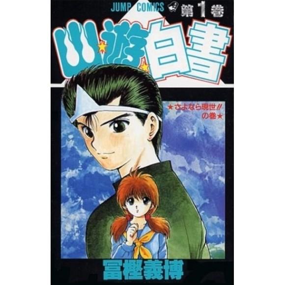 Yu Yu Hakusho vol. 1 - Edição Japonesa