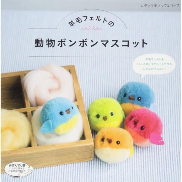 Wool Felt Animal Ponpon Mascot 羊毛フェルトの動物ボンボンマスコット - Edição Japonesa