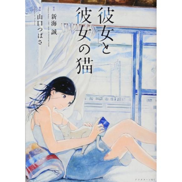 Kanojo to Kanojo no Neko 彼女と彼女の猫 - Edição Japonesa