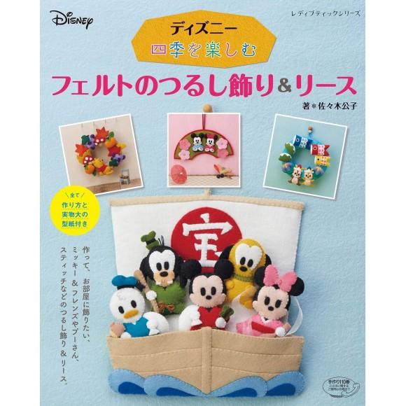 Disney Shiki o Tanoshimu - Felt no Tsurushi Kazari & Wreath ディズニー 四季を楽しむフェルトのつるし飾り&リース - Em japonês