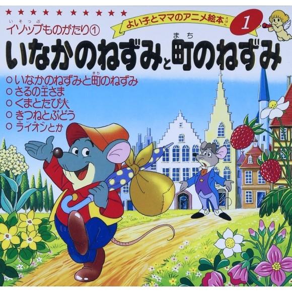Anime Ehon 1 Inaka no Nezumi to Machi no Nezumi いなかのねずみと町のねずみ - Edição japonesa