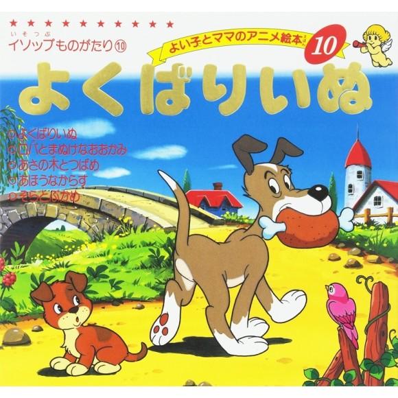 Anime Ehon 10 Yokubari Inu よくばりいぬ - Edição japonesa
