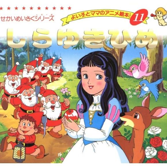 Anime Ehon 11 Shirayuki Hime しらゆきひめ - Edição japonesa