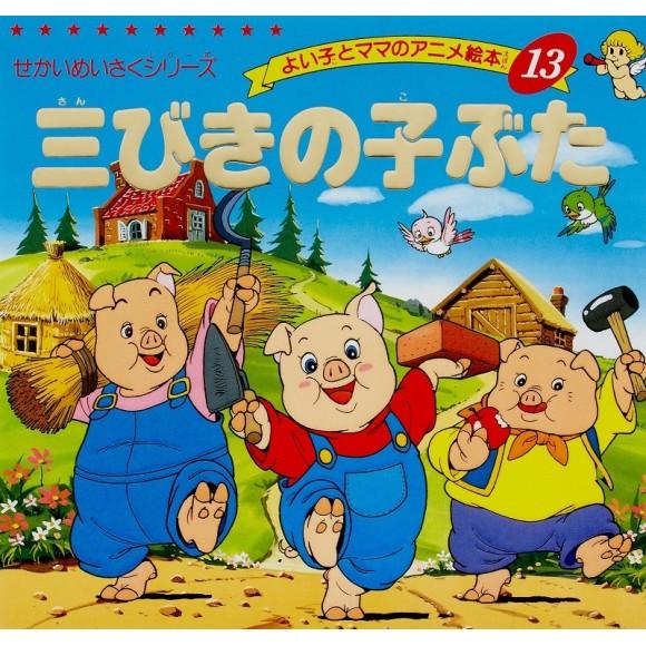 Anime Ehon 13 San-biki no Kobuta 三びきの子ぶた - Edição japonesa