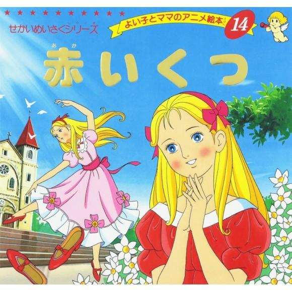 Anime Ehon 14 Akai Kutsu 赤いくつ - Edição japonesa